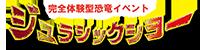 JURASSIC SHOW ジュラシックショー   九州の大迫力完全体験型恐竜イベント 合同会社 トップセレクト 熊本